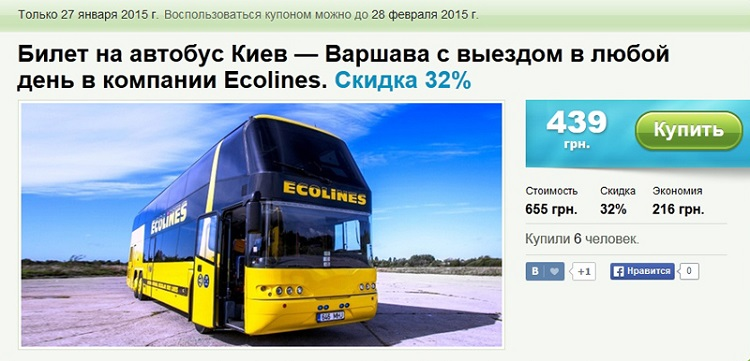 варшава кривой рог автобусы как добраться данный момент