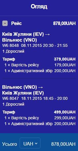iev-vno878