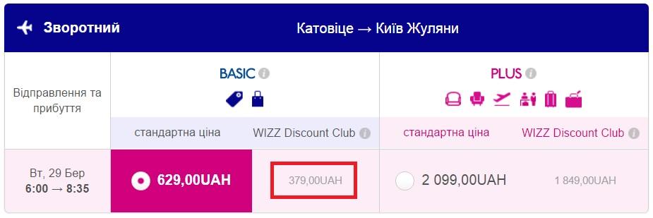 wizzair-katowice-kiev