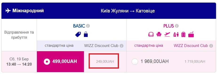 wizzair-kiev-katowice