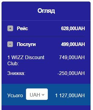wizzair-wdc-kiev-ohliad-1