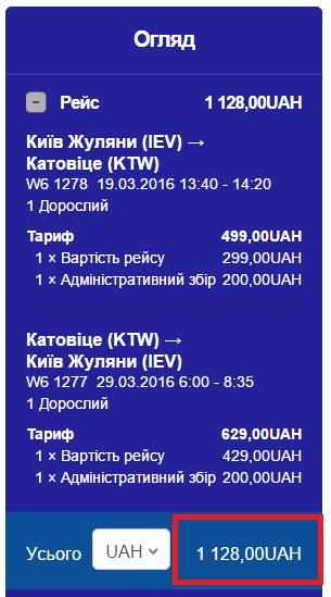 wizzair-wdc-kiev-ohliad