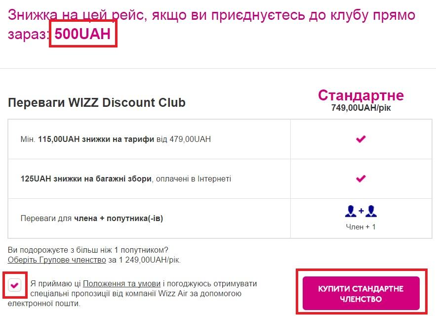 wizzair-wdc-kiev