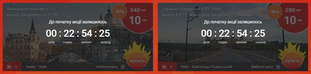 Автобуси Львів-Київ