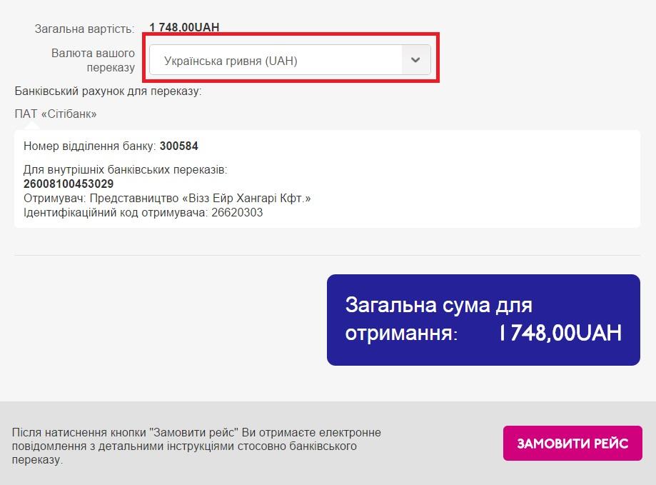 Сума для оплати - авіаквитки Wizz Air