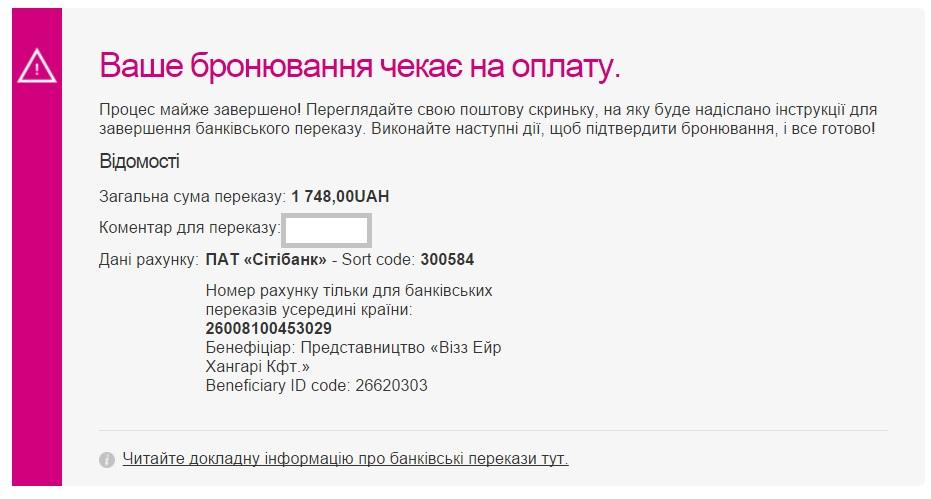 Бронювання - авіаквитки Wizz Air