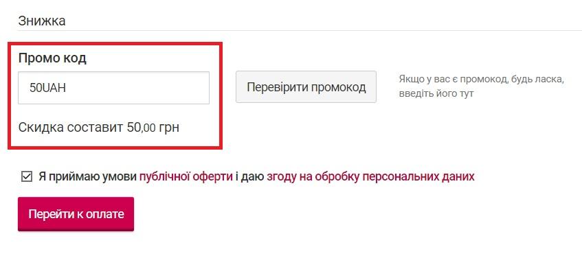Знижка на Автобусні квитки Львів-Київ