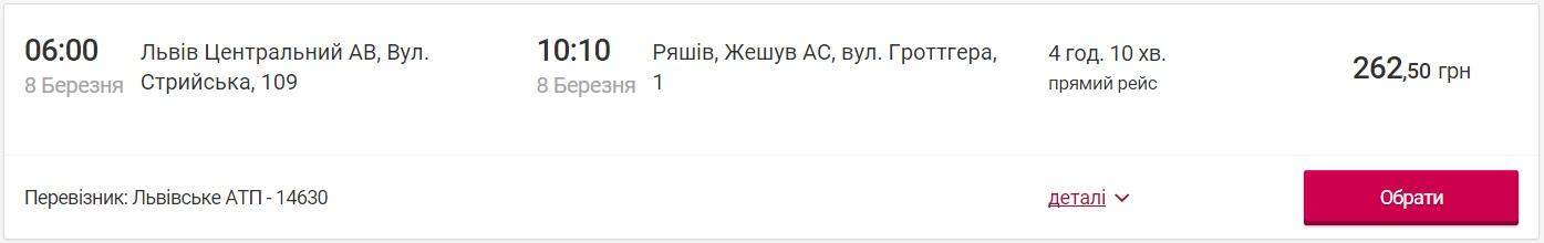 Автобусні квитки Львів-Жешув