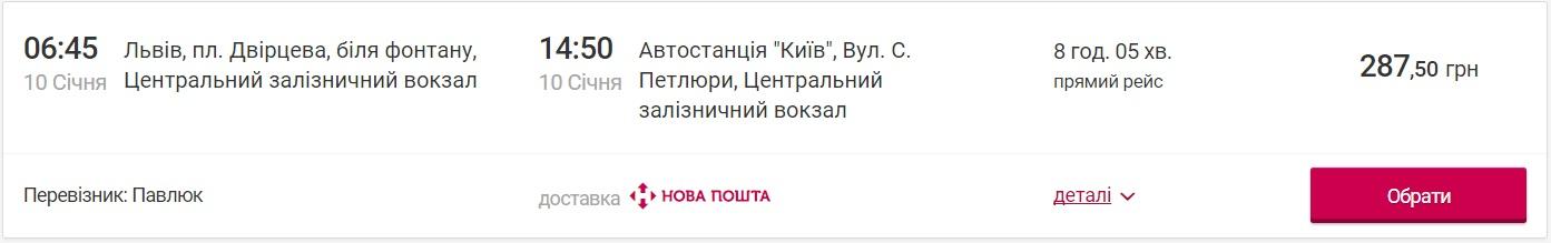 Автобусні квитки Львів-Київ