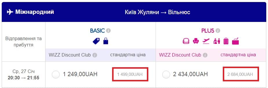 Приклад авіаквитка з різницею в ціні для членів Wizz Discount Club