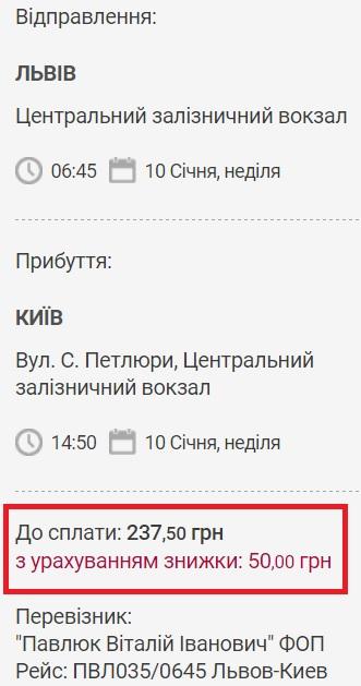 Резальтат: автобусні квитки Львів-Київ