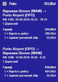 Переліт Варшава-Порту і Порту-Варшава