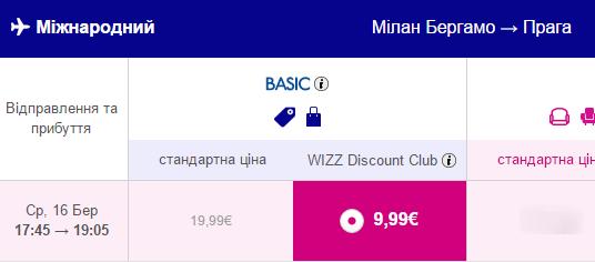 Зі Львова до Мілана, а звідти до Праги!
