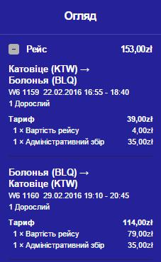 Переліт із Катовіце на маршруті Львів-Італія