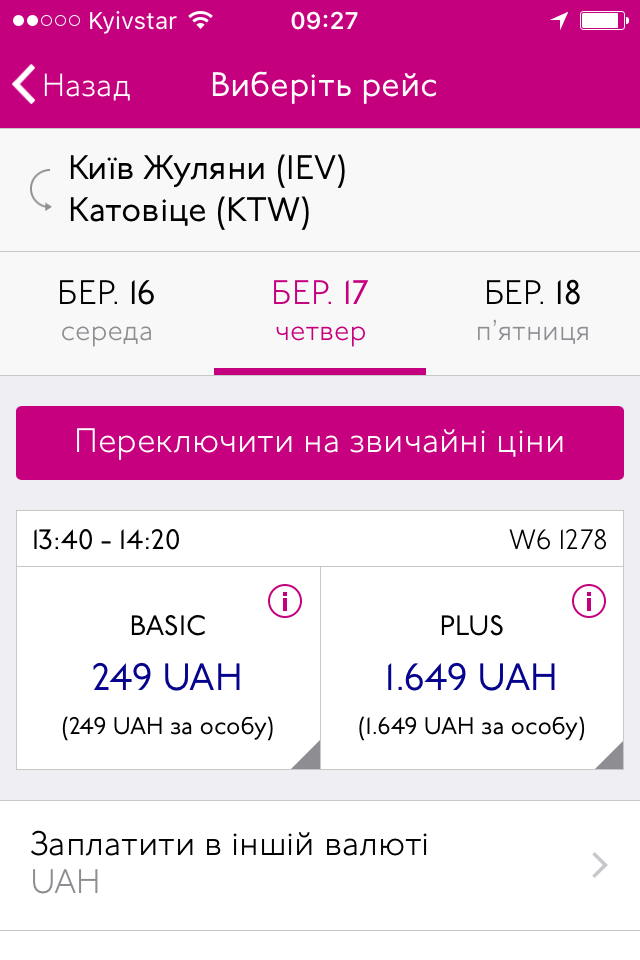 Київ-Катовіце 17 березня