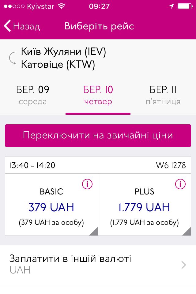 Київ-Катовіце 10 березня