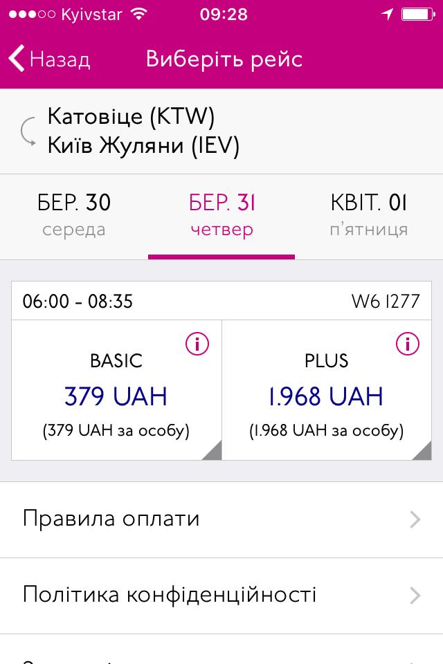 Катовіце-Київ