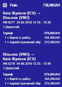 Киев-Хельсинки начинаем с перелета в Вильнюс