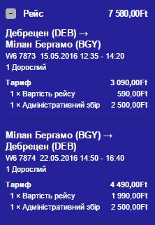 Дебрецен-Мілан і на зворот: дешеві рейси від Wizzair