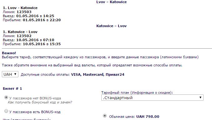 Львів-Норвегія: летимо з Катовіце