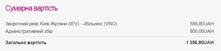 Билет на 2 человека по маршруту Киев-Вильнюс-Киев
