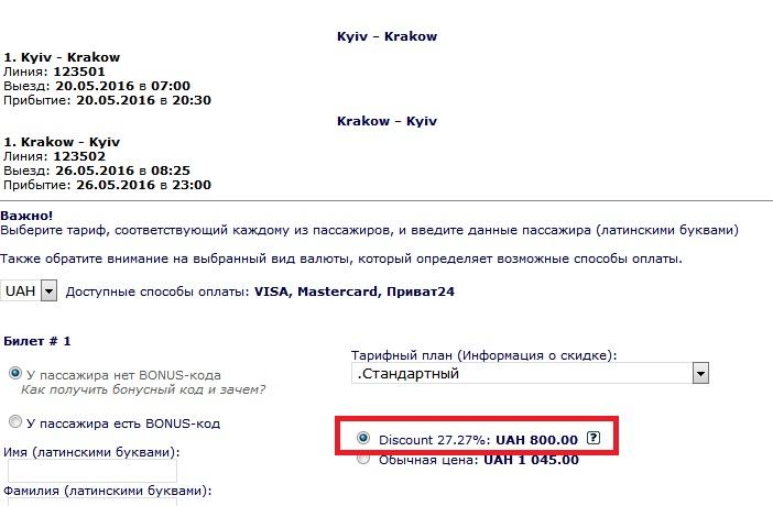 Київ-Краків-Київ за 800 грн.