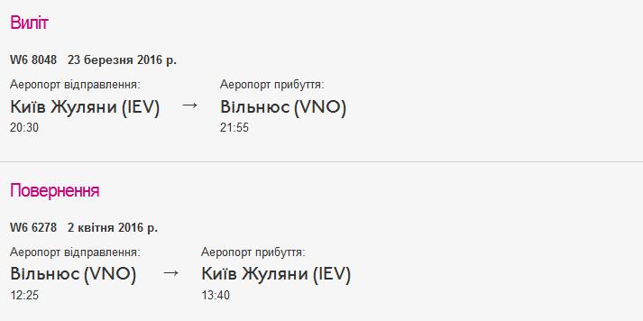 Квиток Київ-Вільнюс-Київ