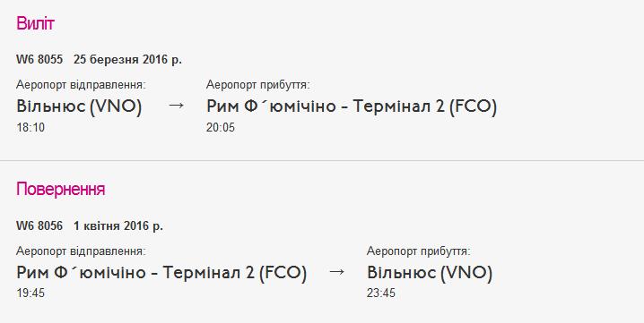 Авіаквиток Вільнюс-Рим-Вільнюс