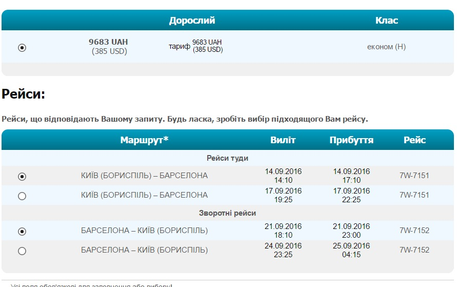 Київ-Барселона-Київ