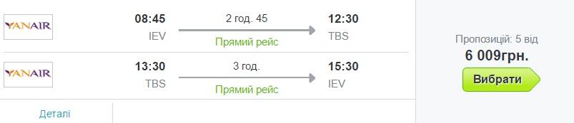 Київ-Тбілісі-Київ