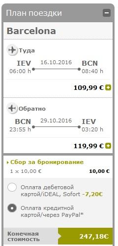 kyiv-barcelona-kyiv