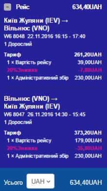 київ-вільнюс-київ