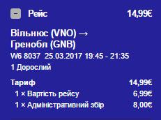 вільнюс-гренобль
