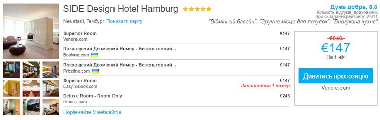 Гамбург2