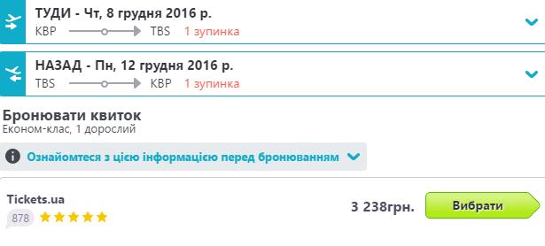 Киев – Тбілісі