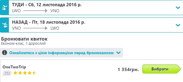 Львів – Вільнюс