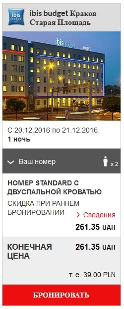 krakow hotel ibis akcia2