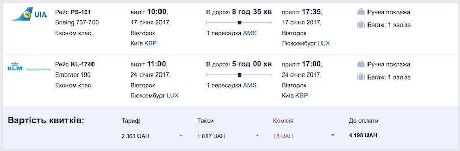 kyiv-luxembourg-avia1