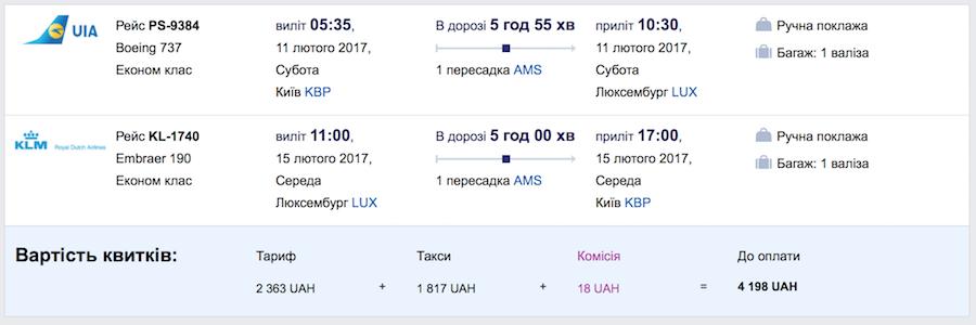 kyiv-luxembourg-avia2