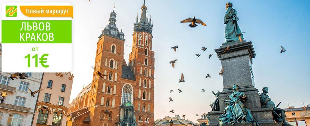 lwiw-krakow-ru-01-2