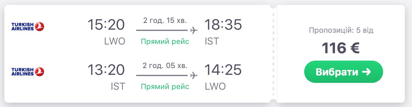 lviv stambul lviv avia