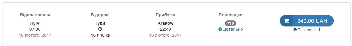 kyiv-krakow-ecolines-01-2017