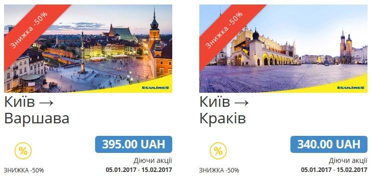 kyiv-polska-ecolines