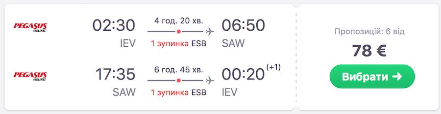 kyiv-stambul-kyiv-avia2