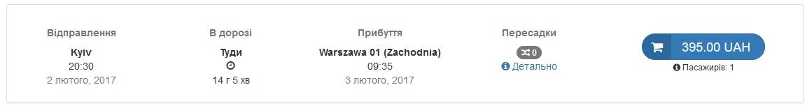 kyiv-warszawa-ecolines-01-2017