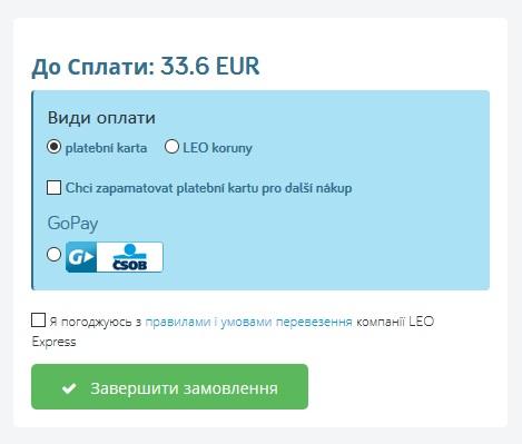 leo-express-kupyty2