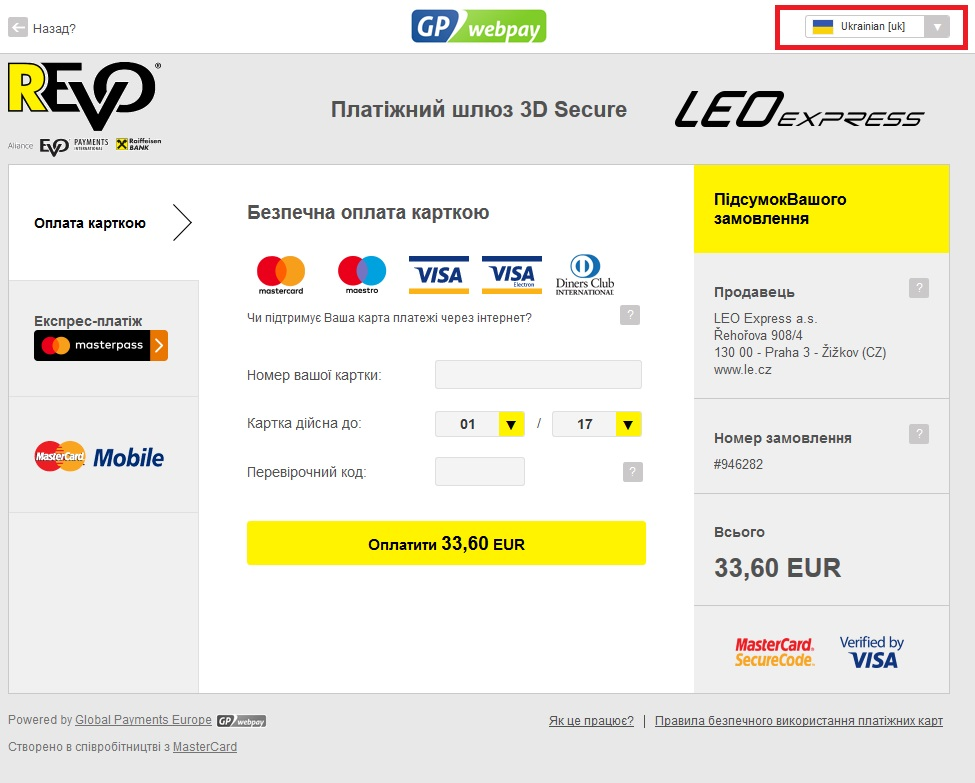 leo-express-kupyty3