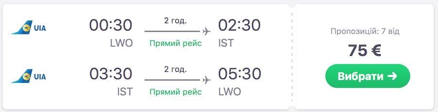lviv-stambul-lviv-avia2