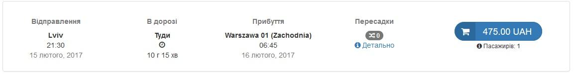 lviva-warszawa-ecolines-01-2017