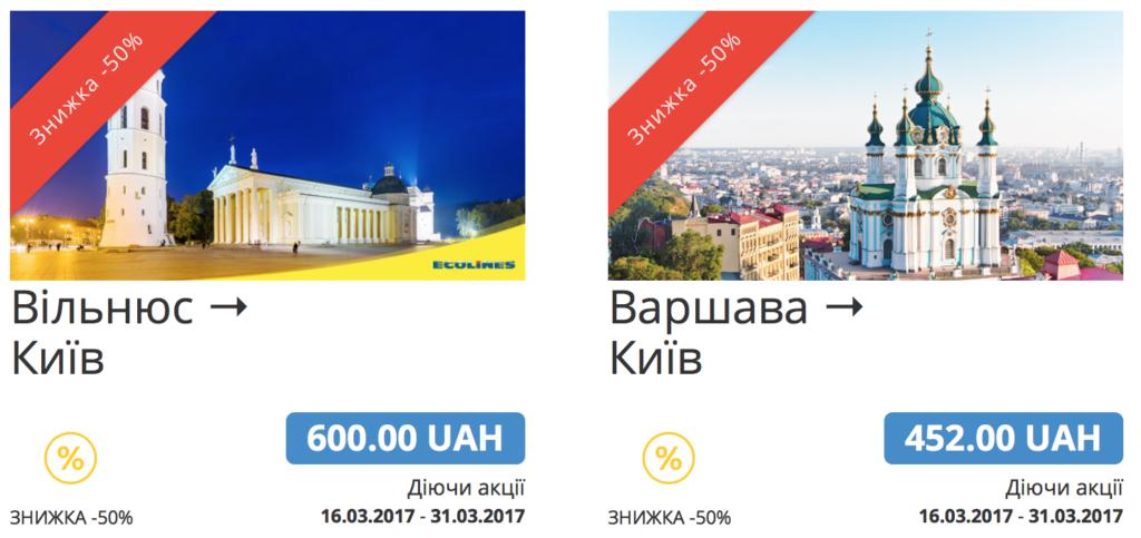 znimok-ekrana-2017-03-17-o-10-44-54